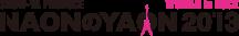 NAONのYAON 2013 ロゴの画像