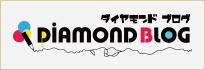 ダイヤモンドブログの画像