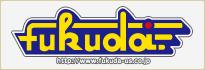 フクダ運輸倉庫株式会社の画像