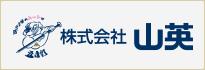 株式会社山英の画像