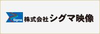 株式会社シグマ映像の画像