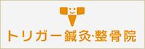 トリガー鍼灸・整骨院の画像