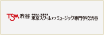東京スクールオブミュージック専門学校渋谷