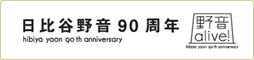 日比谷野音90周年の画像